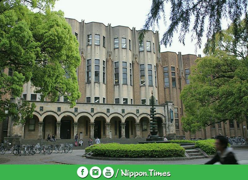 المدخل الرئيسي للمكتبة العامة - حرم الجامعة، هونغو