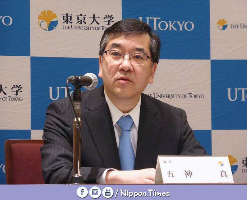 "رئيس جامعة طوكيو ""ماكاتو غونوكامي"""