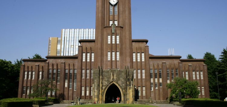 نبذة عن جامعة طوكيو