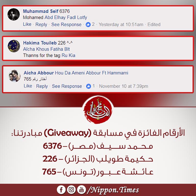 منشور الإعلان عن أسماء الفائزين