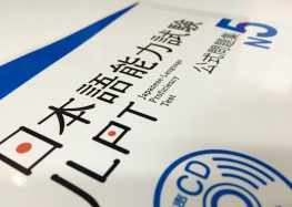 JLPT اختبار كفاءة اللغة اليابانية