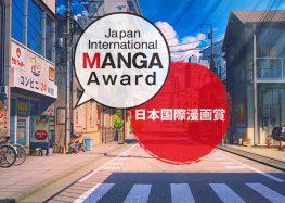 الدورة الـ(12) لجائزة اليابان الدولية للمانغا