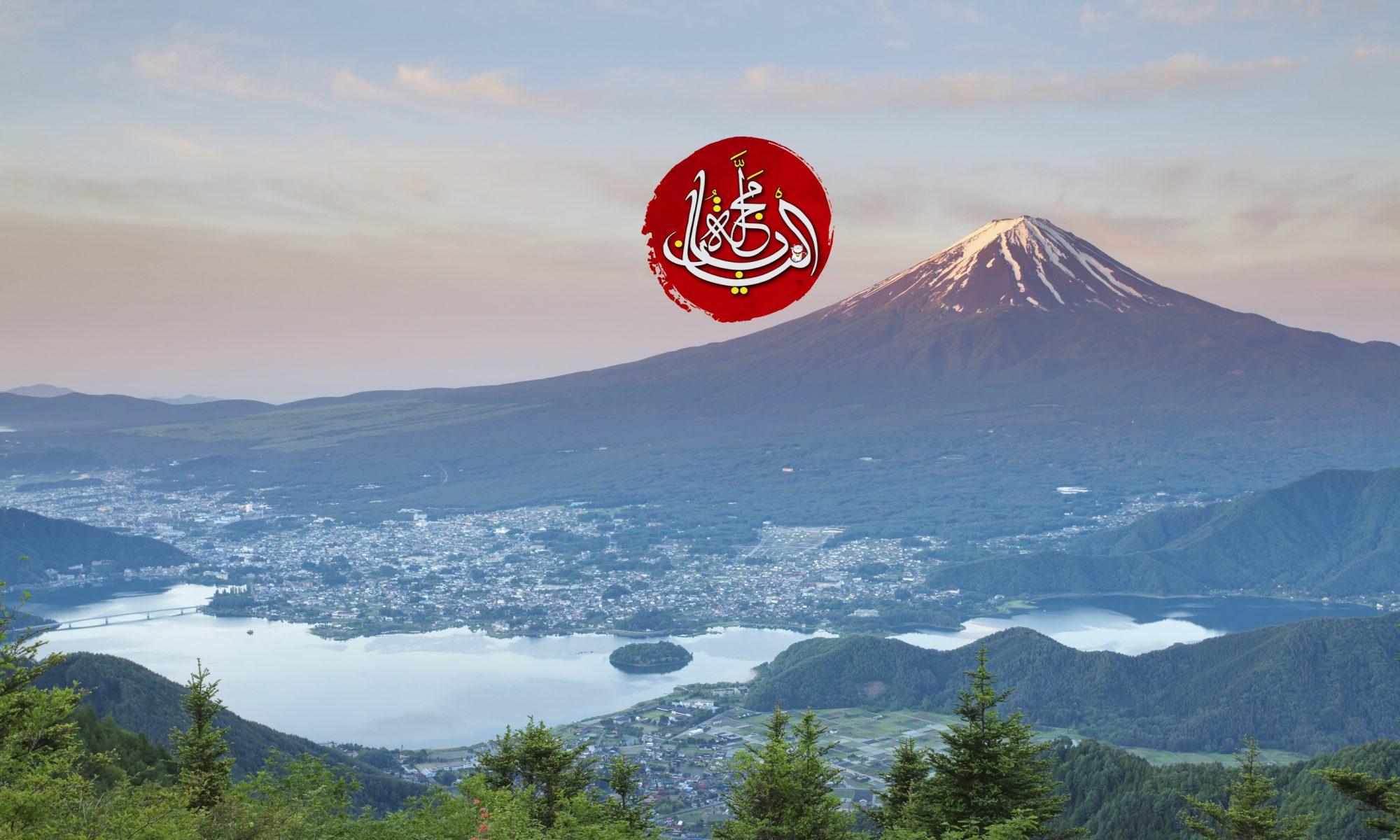 The Nippon Times • مجلة اليابان