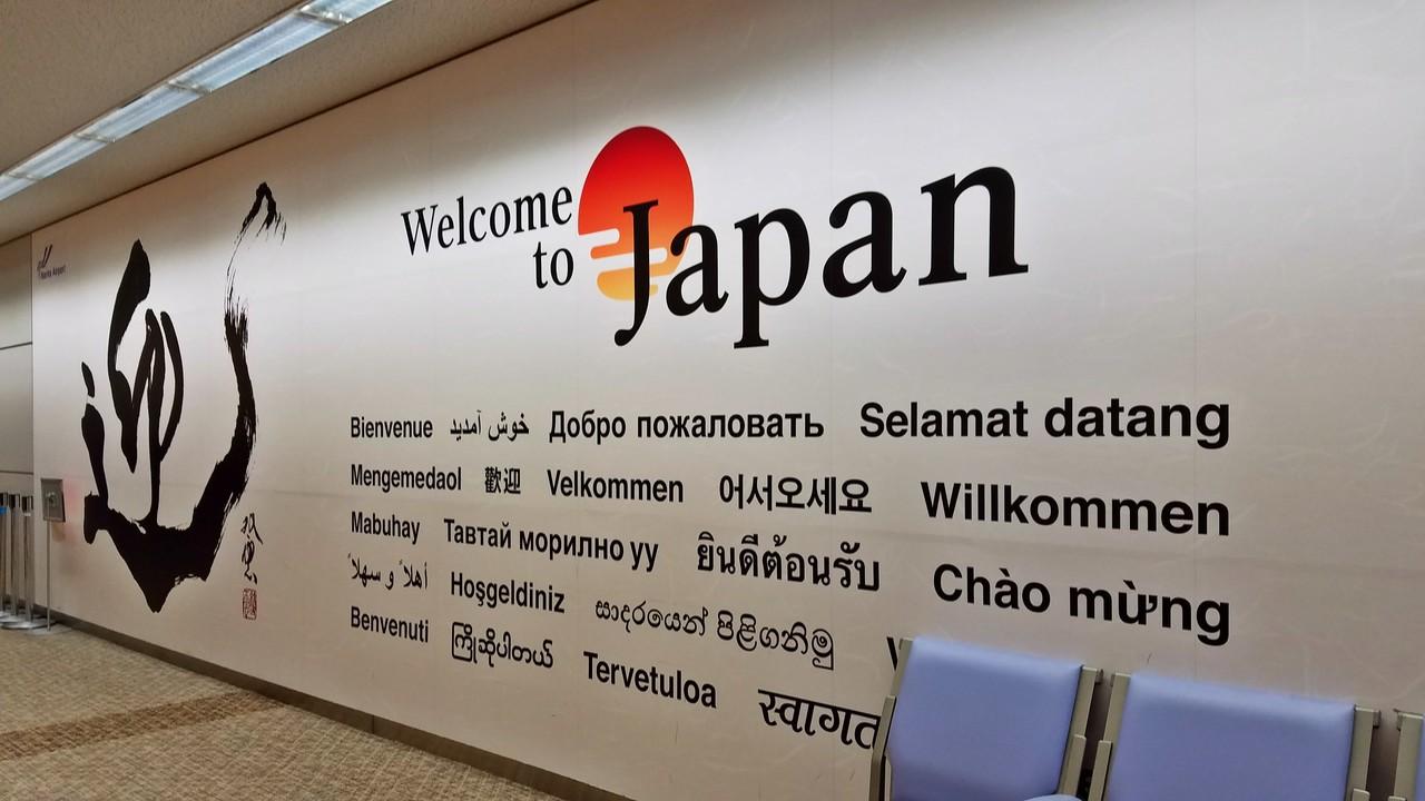 السفر إلى اليابان