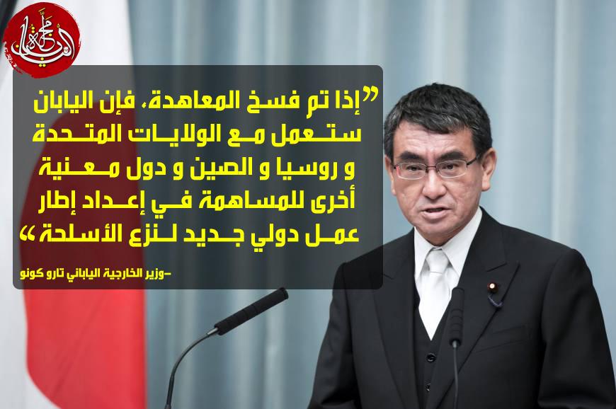 تأكيد اليابان على المساعدة في حال لو تم فسخ المعاهدة النووية