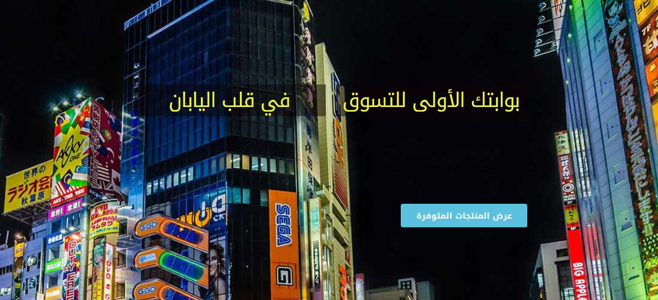 الإعلان عن افتتاح متجر SINBADSEKAI الإلكتروني