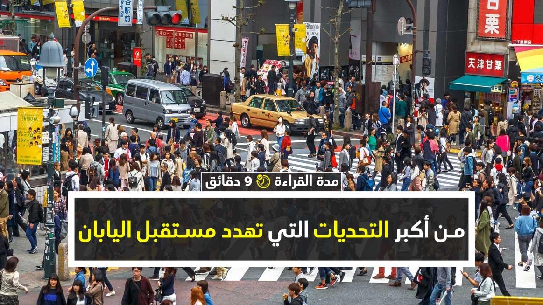 ما سبب تراجع عدد السكان في اليابان؟