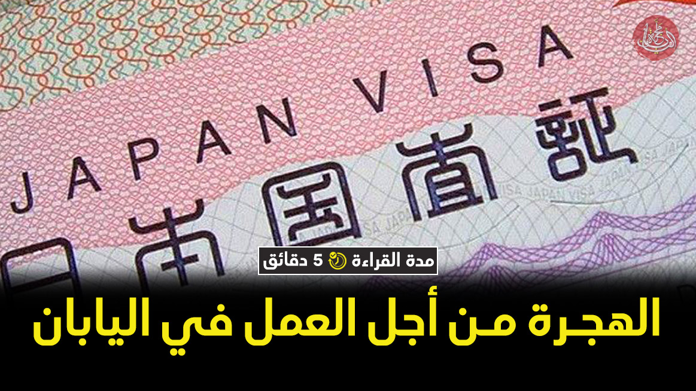 نظام الهجرة من أجل العمل الجديد في اليابان