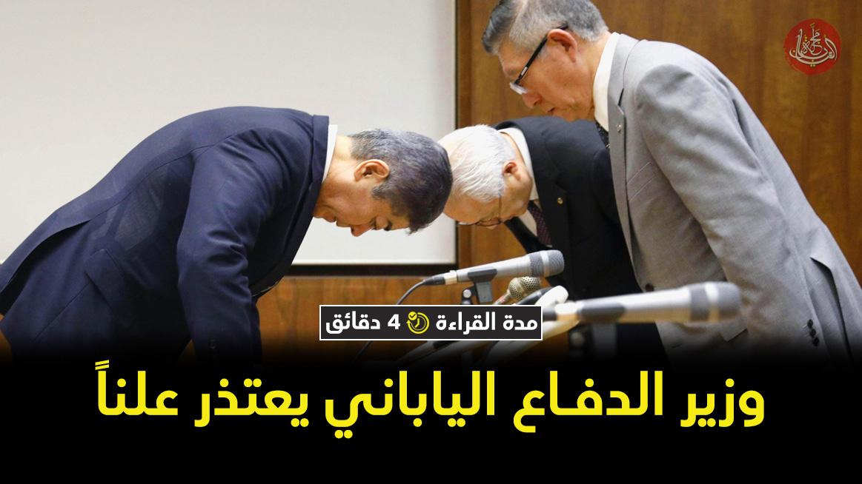 وزير الدفاع الياباني يعتذر بسبب بيانات خاطئة