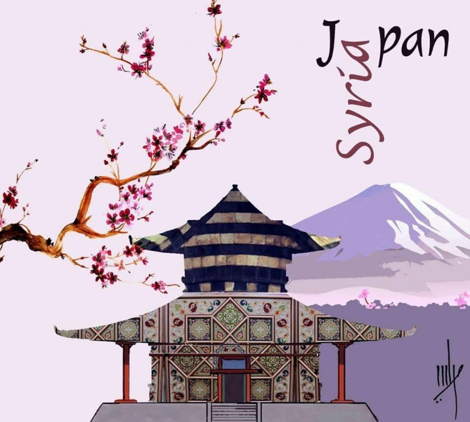 العلاقة اليابانية السورية