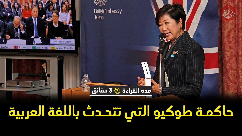 حاكمة طوكيو التي تتحدث باللغة العربية