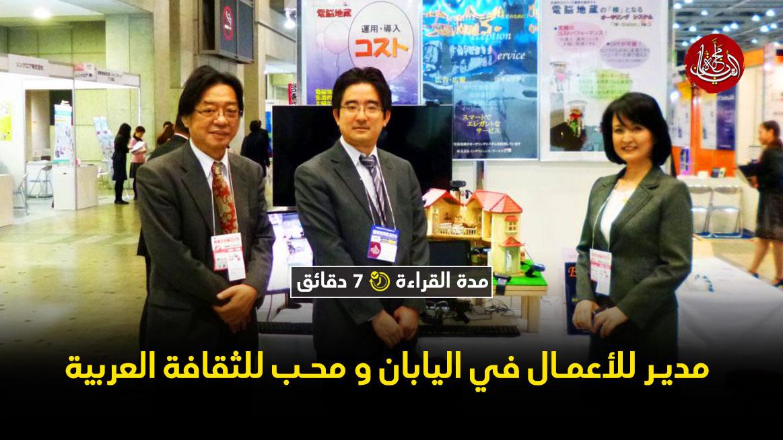 مقابلة مع السيد كاسوغا رئيس شركة JEISO من معرض دمشق الدولي