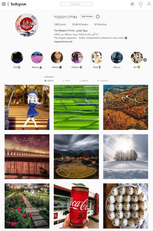 حساب مجلة اليابان عبر الإنستغرام