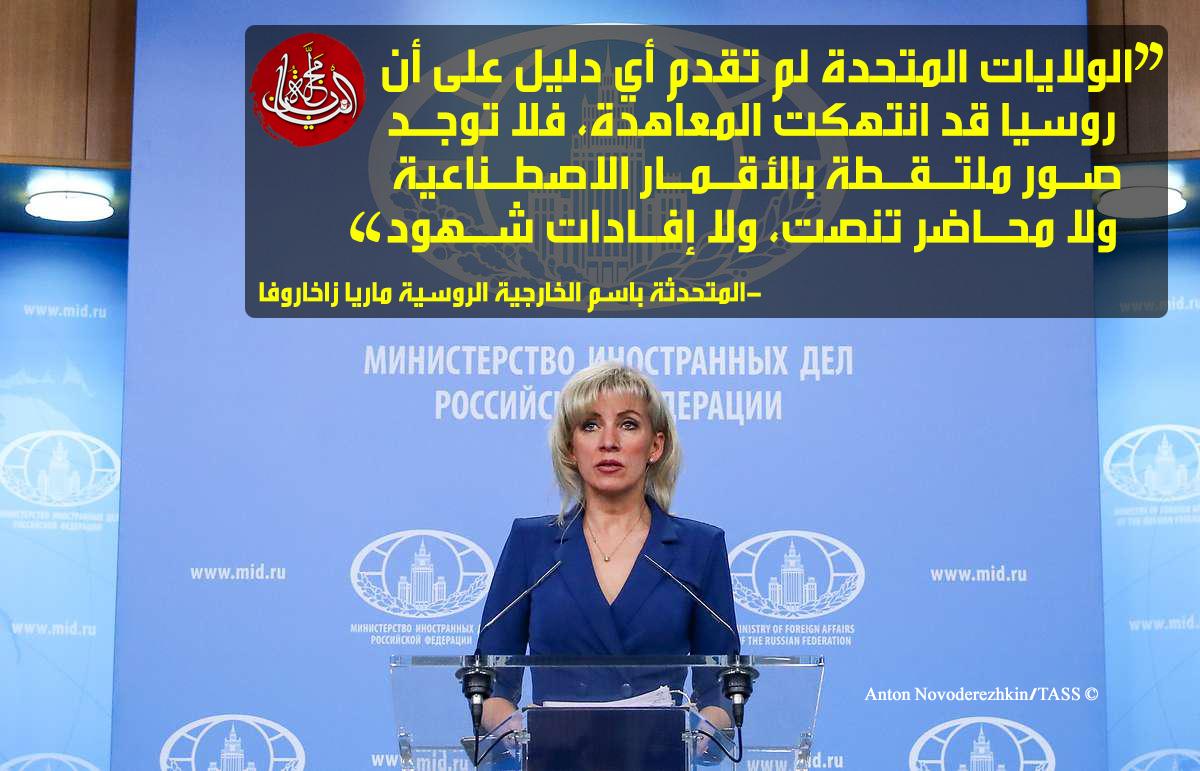 نفي روسي قاطع للاتهامات الأمريكية