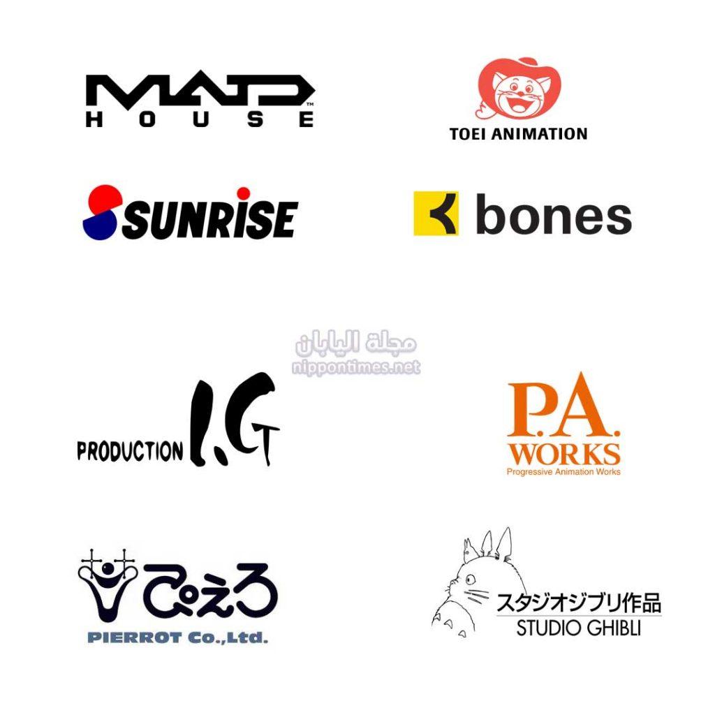 من أبرز استوديوهات الأنمي في اليابان