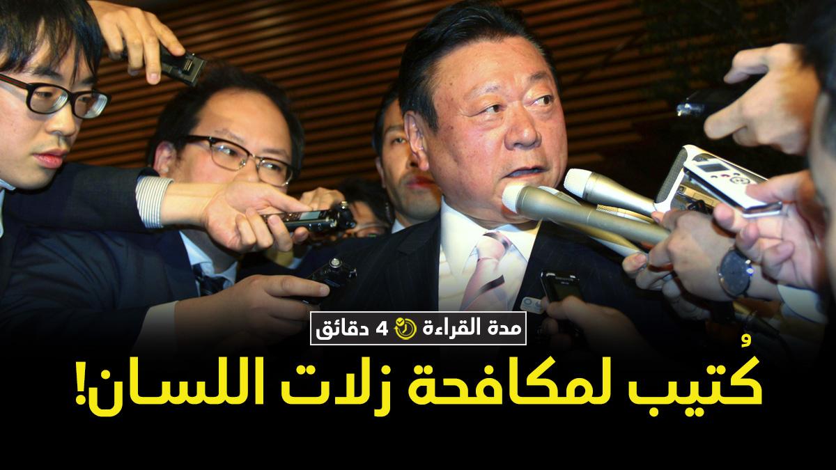 حزب اليابان الحاكم ينشر كتيب لمكافحة زلات اللسان