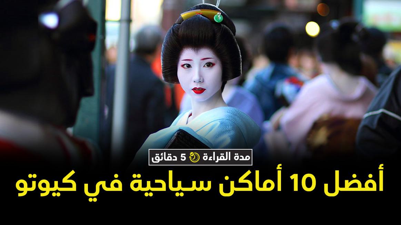 أفضل عشرة أماكن سياحية في كيوتو، عاصمة اليابان القديمة