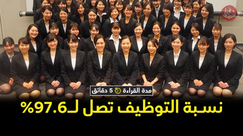 نسبة توظيف خريجي الجامعات في اليابان تصل لرقم قياسي جديد