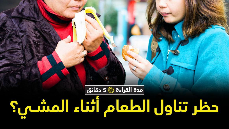 اليابان قد تحظر تناول الطعام أثناء المشي لهذا السبب
