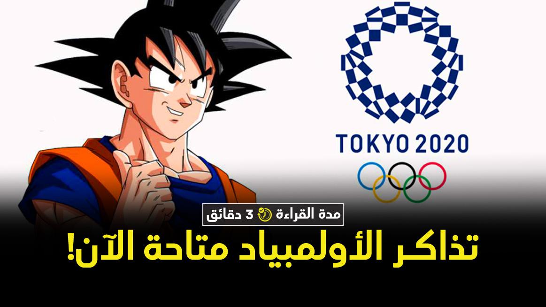 اليابان تبدأ ببيع تذاكر أولمبياد طوكيو 2020 رسمياً
