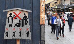 علامة في أحد شوارع كيوتو ترصد السلوكيات غير المقبولة - صحيفة ماينيتشي