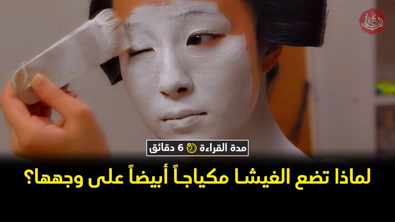نساء الغيشا | لماذا تضع الغيشا مكياجاً أبيضاً على وجهها؟