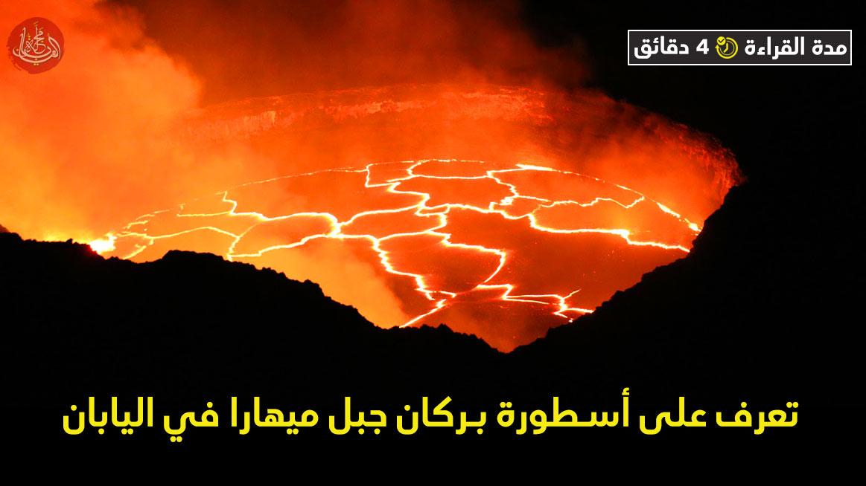 تعرف على أسطورة بركان جبل ميهارا في اليابان
