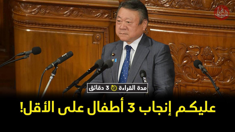 وزير ياباني سابق: عليكم إنجاب 3 أطفال على الأقل