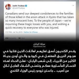 تغريدة رئيس الوزراء الكندي حول الحريق