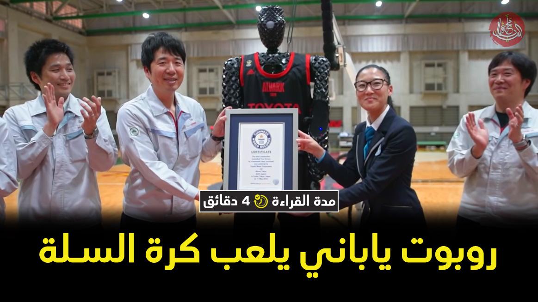 روبوت ياباني يلعب كرة السلة مستوحى من أنمي سلام دانك