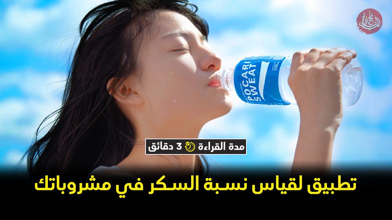 ياباني يبتكر تطبيقاً لقياس نسبة السكر في مشروباتك