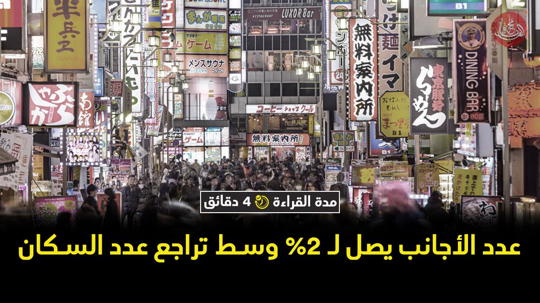 عدد الأجانب يصل لـ2% وسط تراجع عدد السكان في اليابان