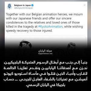 تغريدة حساب بلجيكا في اليابان الرسمي حول الحريق