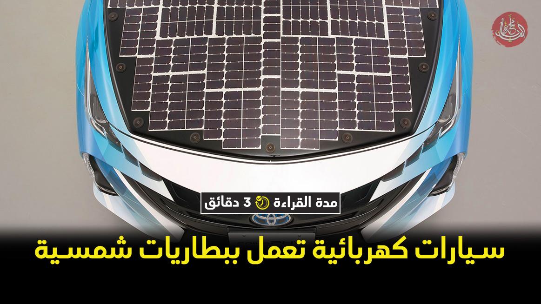 شركة تويوتا تطور سيارات كهربائية تعمل ببطاريات شمسية