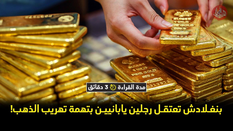 بنغلادش تعتقل رجلين يابانيين بتهمة تهريب الذهب!