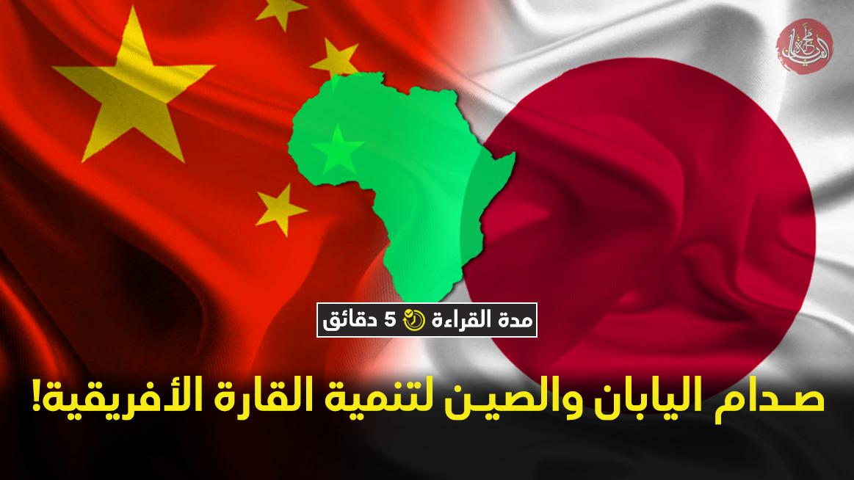 مؤتمر تيكاد: صدام اليابان والصين لتنمية القارة الأفريقية!
