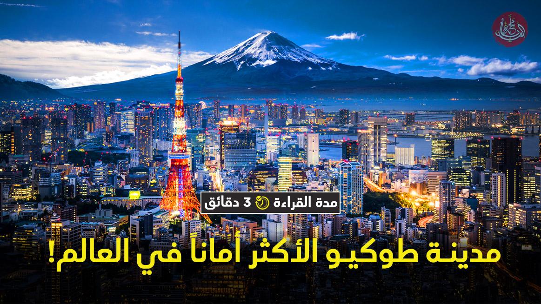 مدينة طوكيو الأكثر أماناً في العالم للسنة الثالثة على التوالي!