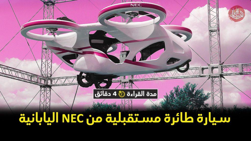 سيارة طائرة مستقبلية من شركة NEC اليابانية