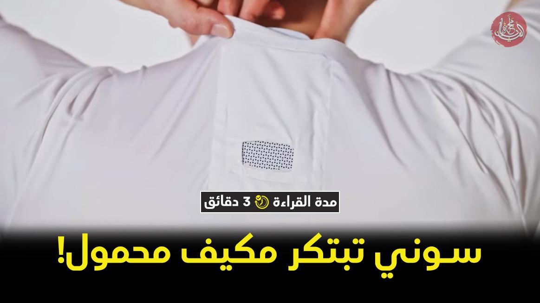 سوني تبتكر مكيف محمول يوضع في جيب القميص!