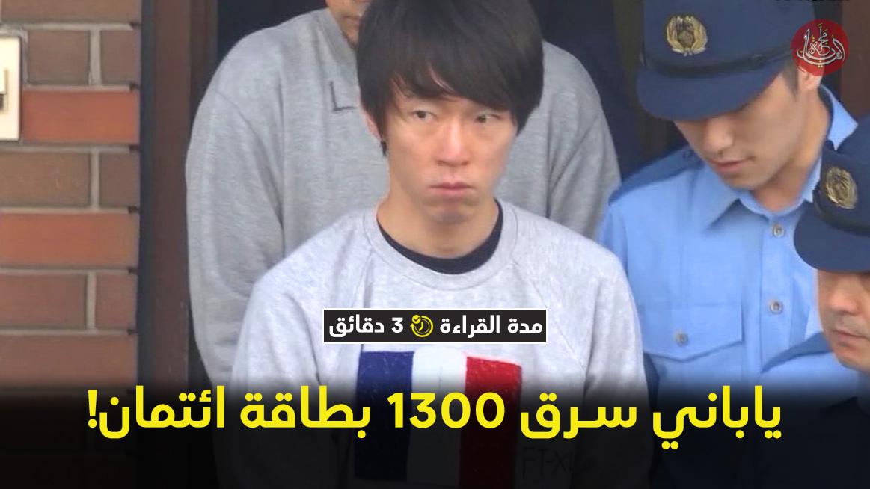 اعتقال ياباني سرق 1300 بطاقة ائتمان عبر حفظه لمعلوماتها!
