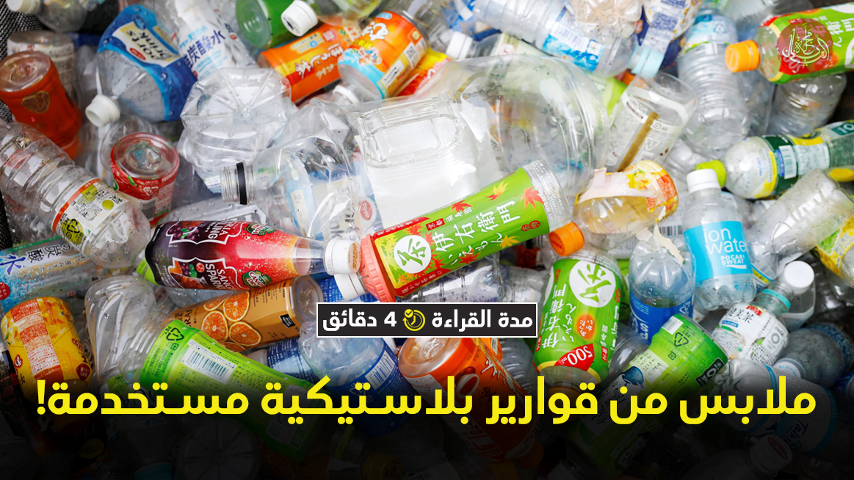 يونيكلو ستبيع ملابس مصنوعة من قوارير بلاستيكية مستخدمة!