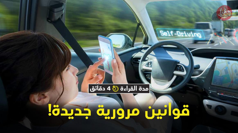 قوانين مرورية جديدة لضبط عمل السيارات ذاتية القيادة!