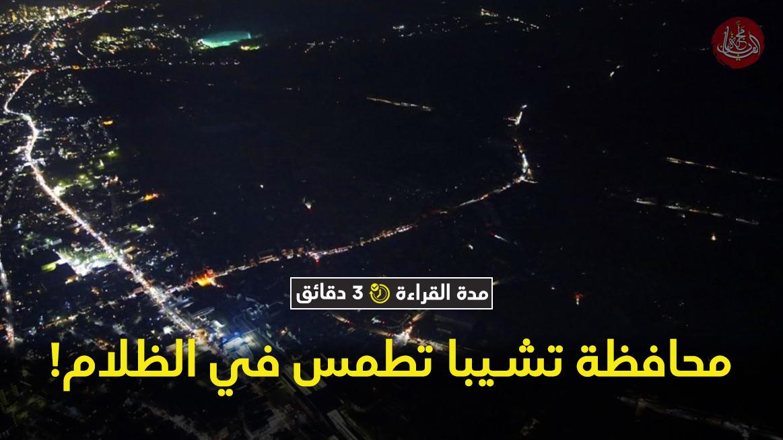 محافظة تشيبا تطمس في الظلام بعد إعصار فاكساي العنيف!