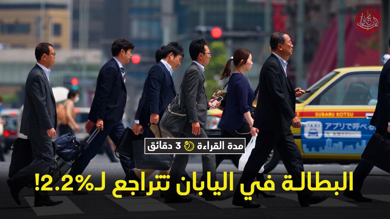 البطالة في اليابان تتراجع لـ2.2% وسط شحة الأيدي العاملة!