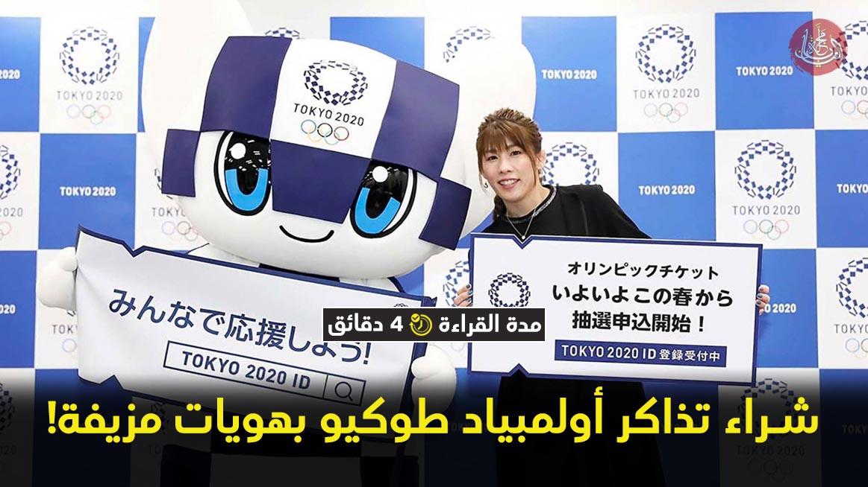 تذاكر أولمبياد طوكيو 2020 اشتُريت بهويات مزيفة!