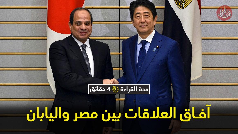 العلاقات اليابانية المصرية نموذج للعلاقات الناجحة