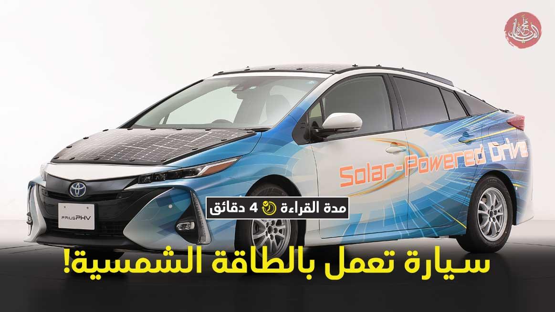 سيارة تعمل بالطاقة الشمسية، مشروع تويوتا الجديد!