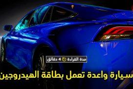 تويوتا ميراي | سيارة واعدة تعمل بطاقة الهيدروجين