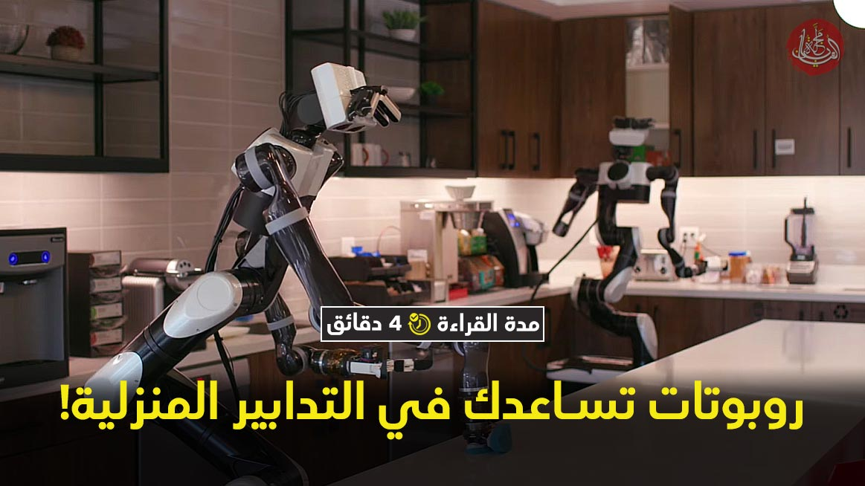تويوتا تطور روبوتات تساعدك في التدابير المنزلية!