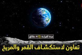 جــاكــســا و نــاســا تتعاونان لاستكشاف القمر والمريخ
